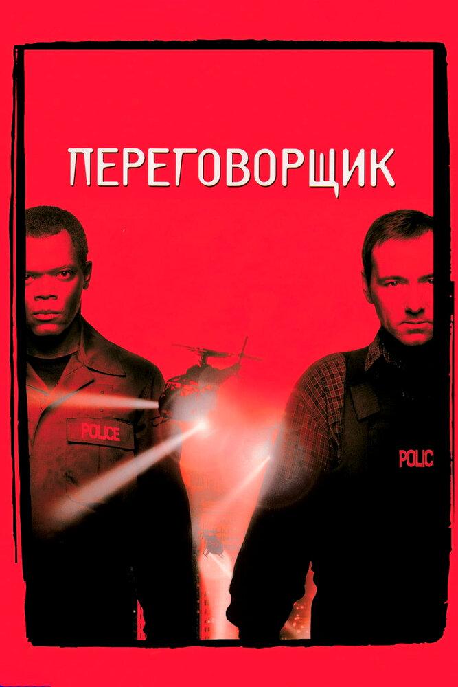 переговорщик фильм 1998 скачать торрент