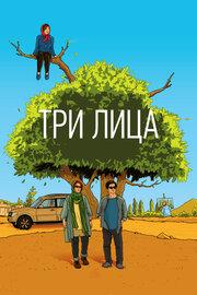 Три лица (2018) смотреть онлайн фильм в хорошем качестве 1080p