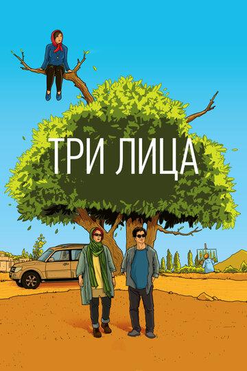Три лица (2015)