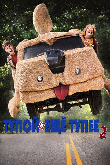 ����� � ��� ����� 2 (Dumb and Dumber To)