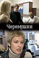 Черемушки (2002) полный фильм онлайн