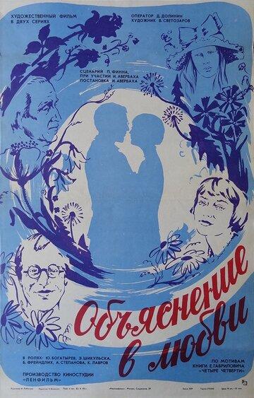 Фильм Объяснение в любви