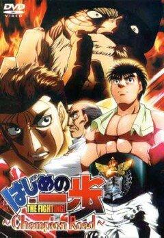 Первый шаг: Путь чемпиона  (2003)