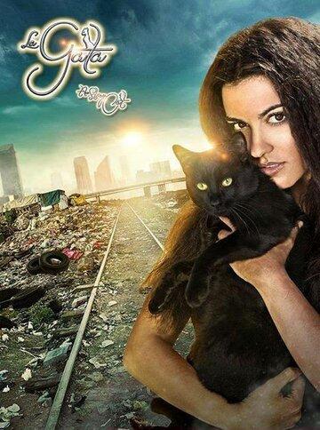 Кошка (2014)