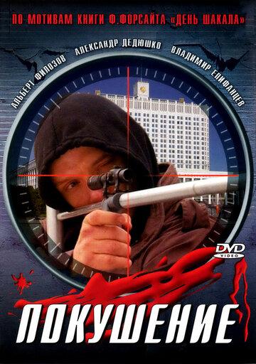 Сармат 2: Покушение (2004)