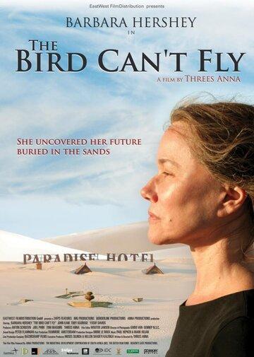 Птицы не летают в Раю (2007)