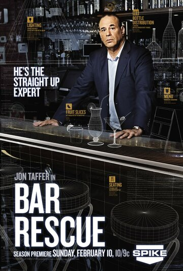 Bar Rescue (сериал 2011 – ...)