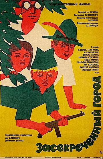 Засекреченный город (1974) полный фильм