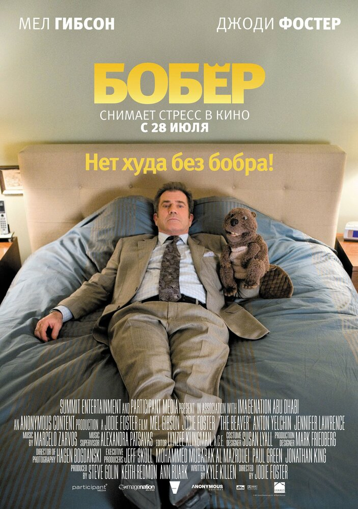Бобер (2010) - смотреть онлайн