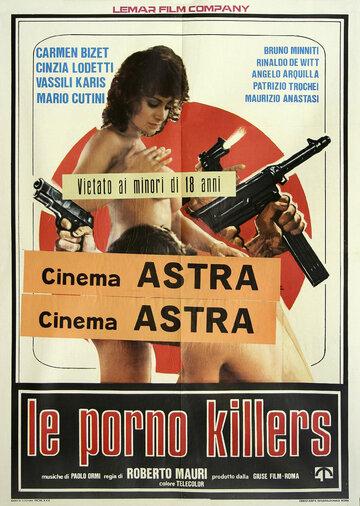 Порно убийцы (1980)