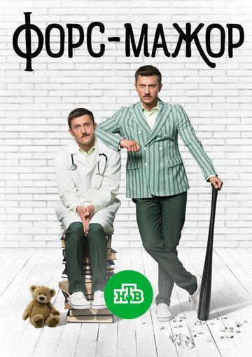 Форс-Мажор сериал (Россия) смотреть онлайн все серии (2019)