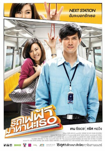 Встретимся в метро (2009)