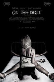 На кукле (2007)
