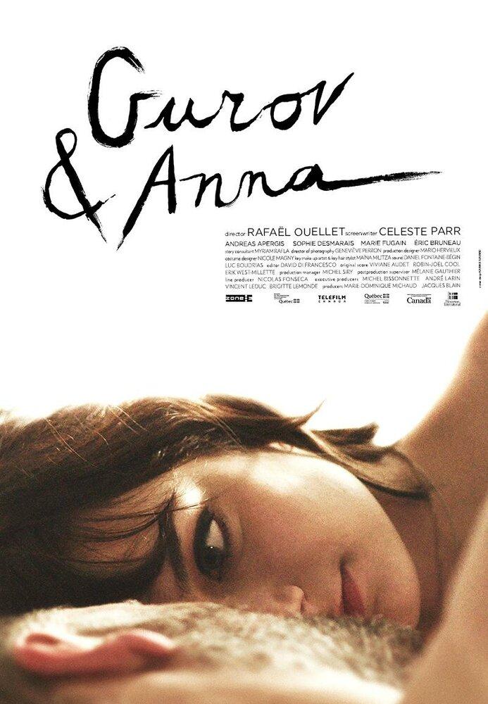 Фильмы Гуров и Анна смотреть онлайн