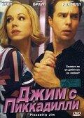 Джим с Пиккадилли 2005   МоеКино