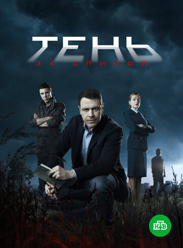 Тень за спиной 1,2,3,4 серия (сериал 2019)