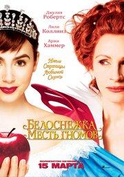 Белоснежка: Месть гномов (2012)