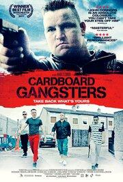 Картонные гангстеры