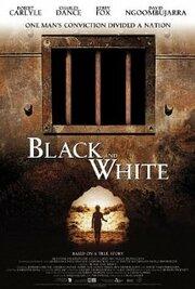 Смотреть онлайн Черное и белое