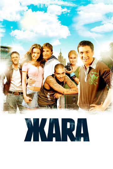 ЖАRА (2006) - смотреть онлайн