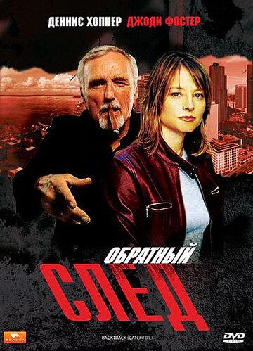 Постер к фильму Обратный след (1990)