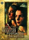 Молодая Екатерина (1990)