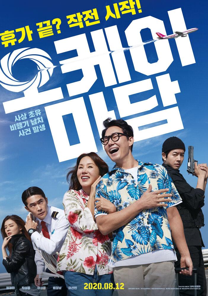 1209192 - Окей! Мадам ✸ 2020 ✸ Корея Южная
