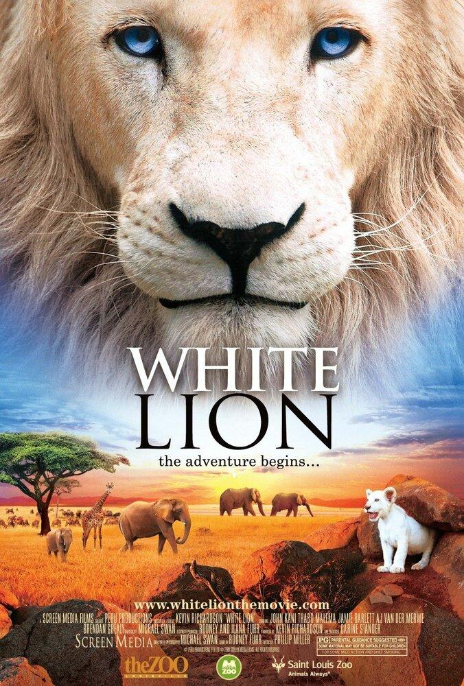 Посте Белый лев