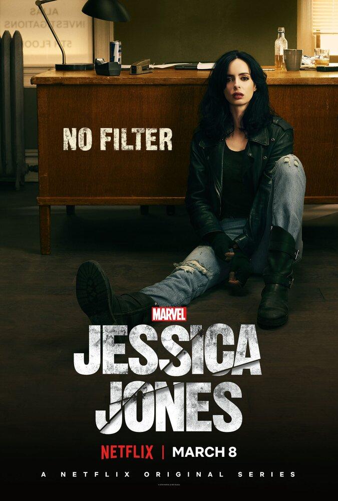 Джессика Джонс (1 сезон)