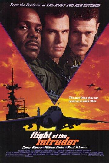 Полет «Нарушителя» (1990)