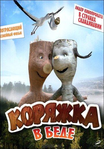 Фильм Коряжка в беде