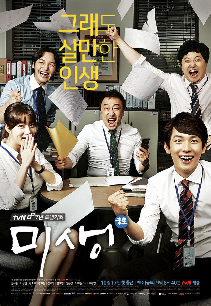 855906 - Микроб ✦ 2014 ✦ Корея Южная