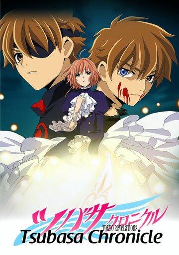 Хроника крыльев OVA-1 (2007)