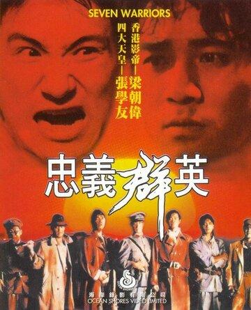 Семь воинов (1989)