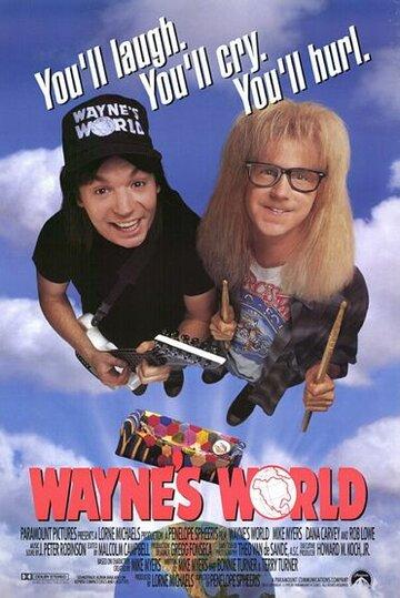Мир Уэйна (1992)
