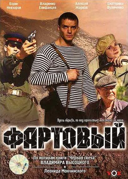 Фартовый фильм 2006 скачать торрент