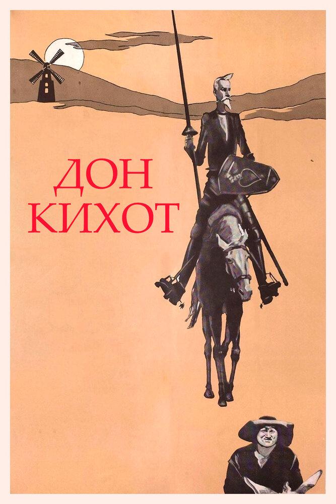 Дон Кіхот Скачати Книгу