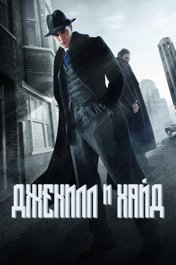 Джекил и Хайд (Jekyll & Hyde)