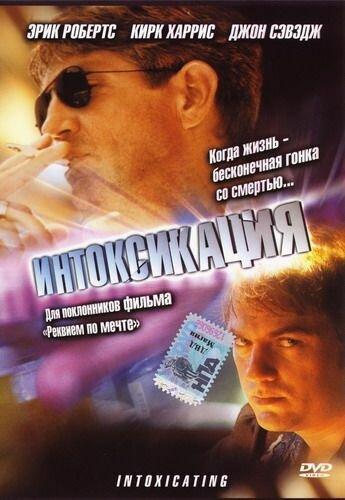 Интоксикация (2003)