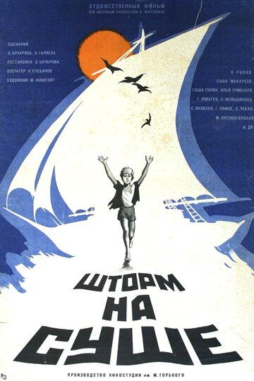 Шторм на суше (1975) полный фильм
