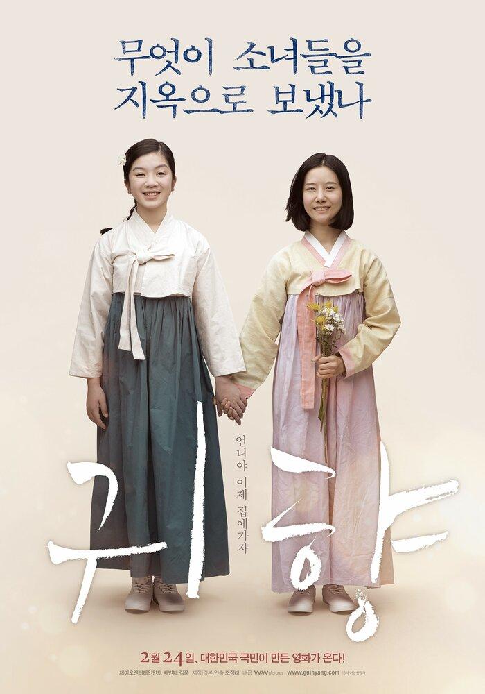 981286 - Возвращение на родину ✸ 2016 ✸ Корея Южная