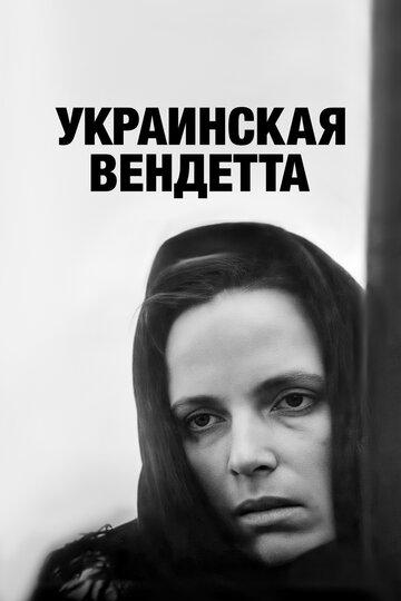 Украинская вендетта (1990) полный фильм онлайн