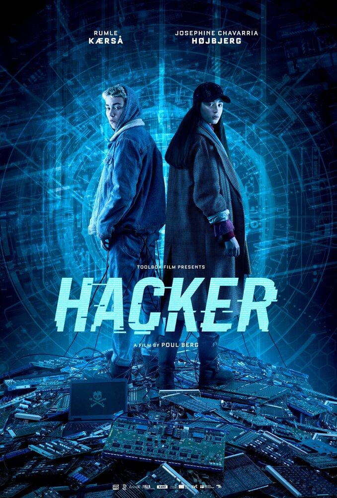 Хакер 2019