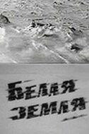 Белая земля (1970) полный фильм