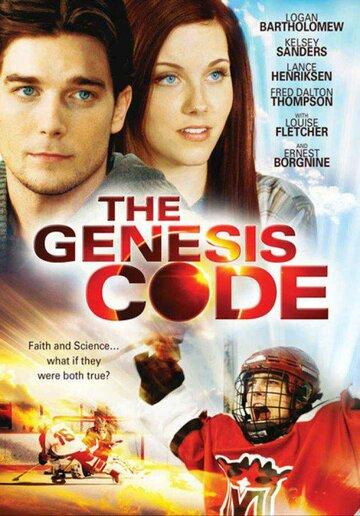 Код бытия (2010) полный фильм онлайн