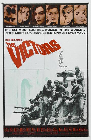 Победители (1963)