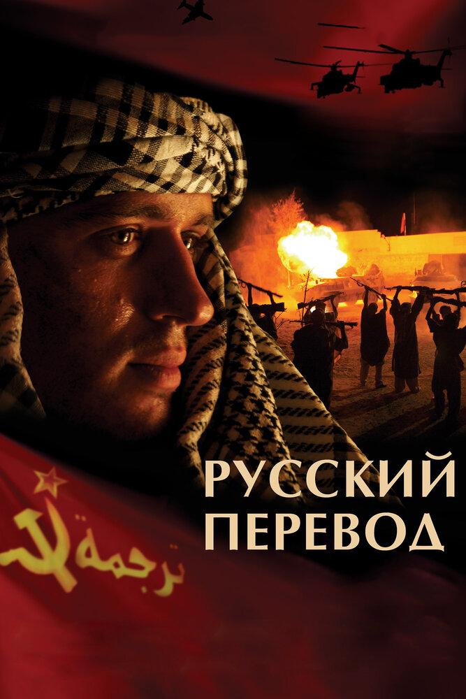 смотреть фильмы с русским переводом