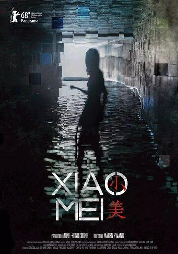Смотреть онлайн Сяо Мэй