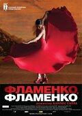 Фламенко, фламенко (Flamenco, Flamenco)