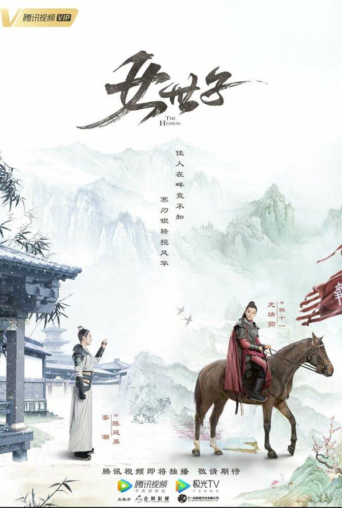 1410761 - Наследница ✦ 2020 ✦ Китай